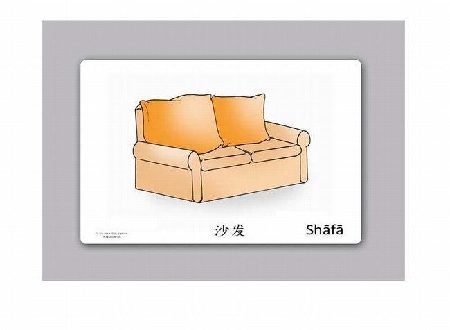 Living Room Chinese Pinyin
